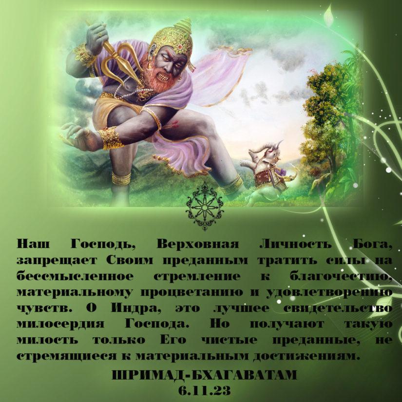 Наш Господь, Верховная Личность Бога, запрещает Своим преданным тратить силы на бессмысленное стремление к благочестию, материальному процветанию и удовлетворению чувств. О Индра, это лучшее свидетельство милосердия Господа. Но получают такую милость только Его чистые преданные, не стремящиеся к материальным достижениям.