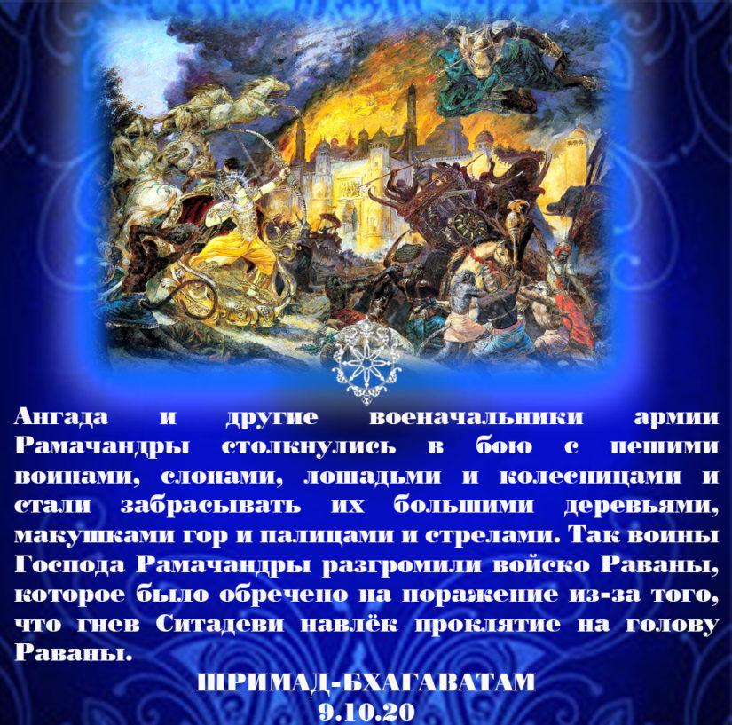 Ангада и другие военачальники армии Рамачандры столкнулись в бою с пешими воинами, слонами, лошадьми и колесницами и стали забрасывать их большими деревьями, макушками гор и палицами и стрелами. Так воины Господа Рамачандры разгромили войско Раваны, которое было обречено на поражение из-за того, что гнев Ситадеви навлёк проклятие на голову Раваны.