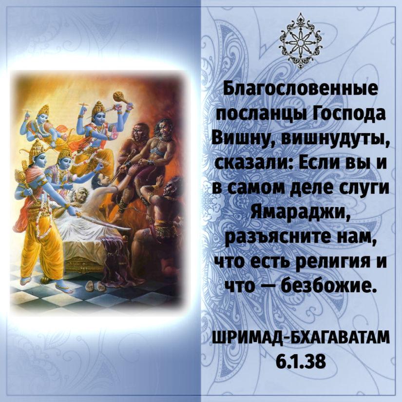 Благословенные посланцы Господа Вишну, вишнудуты, сказали: Если вы и в самом деле слуги Ямараджи, разъясните нам, что́ есть религия и что́ — безбожие.