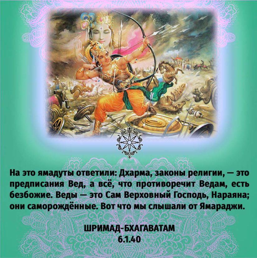 На это ямадуты ответили: Дхарма, законы религии, — это предписания Вед, а всё, что противоречит Ведам, есть безбожие. Веды — это Сам Верховный Господь, Нараяна; они саморождённые. Вот что мы слышали от Ямараджи.