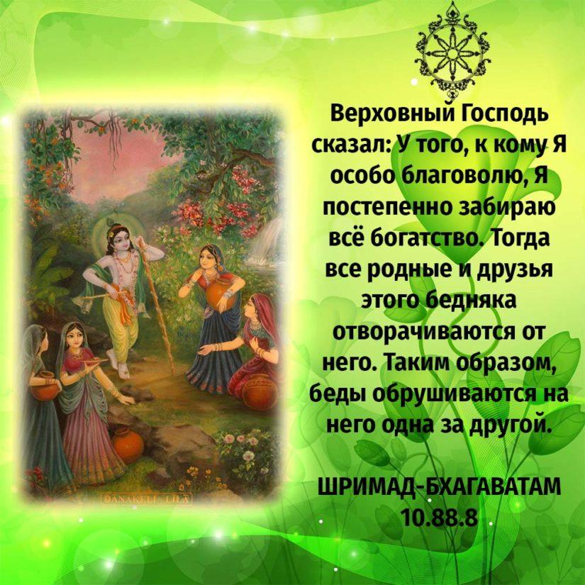 Верховный Господь сказал: У того, к кому Я особо благоволю, Я постепенно забираю всё богатство. Тогда все родные и друзья этого бедняка отворачиваются от него. Таким образом, беды обрушиваются на него одна за другой.