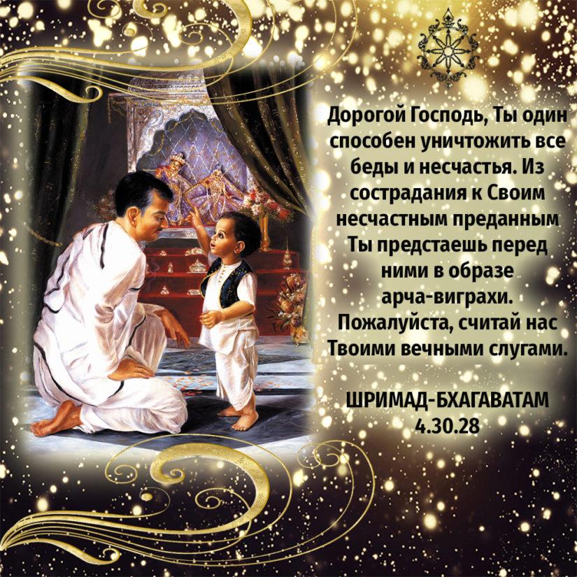 Дорогой Господь, Ты один способен уничтожить все беды и несчастья. Из сострадания к Своим несчастным преданным Ты предстаешь перед ними в образе арча-виграхи. Пожалуйста, считай нас Твоими вечными слугами.