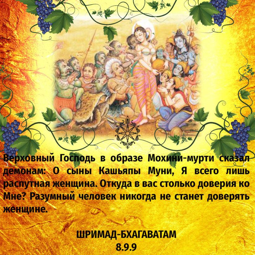 Верховный Господь в образе Мохини-мурти сказал демонам: О сыны Кашьяпы Муни, Я всего лишь распутная женщина. Откуда в вас столько доверия ко Мне? Разумный человек никогда не станет доверять женщине.
