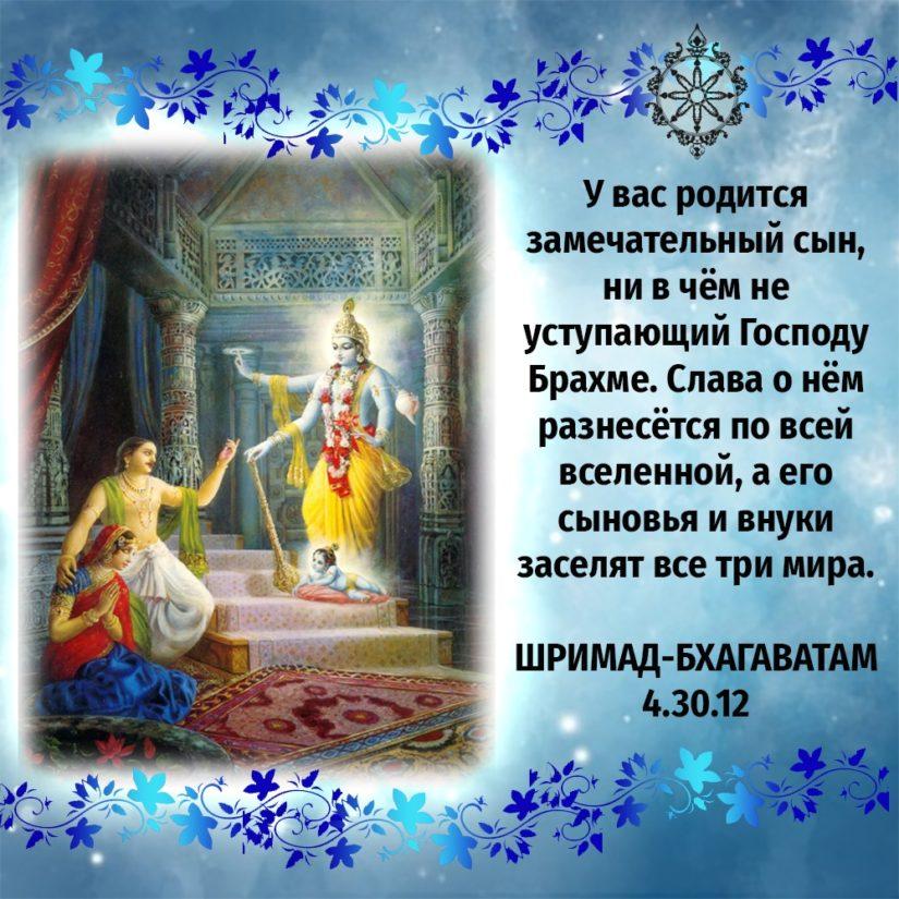 У вас родится замечательный сын, ни в чём не уступающий Господу Брахме. Слава о нём разнесётся по всей вселенной, а его сыновья и внуки заселят все три мира