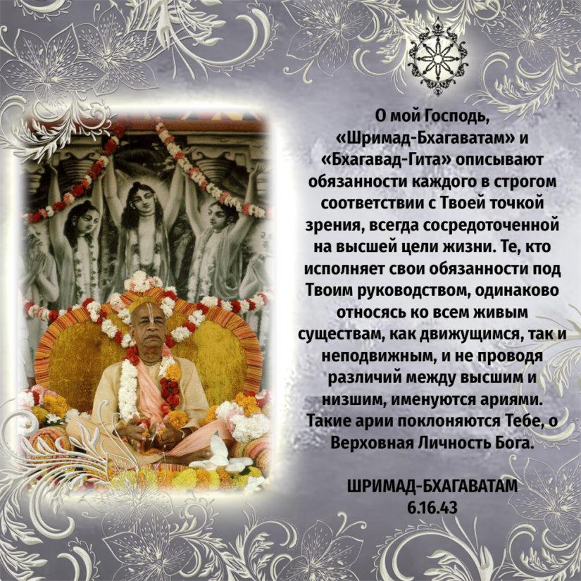 О мой Господь, «Шримад-Бхагаватам» и «Бхагавад-Гита» описывают обязанности каждого в строгом соответствии с Твоей точкой зрения, всегда сосредоточенной на высшей цели жизни. Те, кто исполняет свои обязанности под Твоим руководством, одинаково относясь ко всем живым существам, как движущимся, так и неподвижным, и не проводя различий между высшим и низшим, именуются ариями. Такие арии поклоняются Тебе, о Верховная Личность Бога.