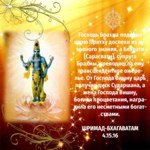Господь Брахма подарил царю Притху доспехи из духовного знания, а Бхарати [Сарасвати], супруга Брахмы, преподнесла ему трансцендентное ожерелье. От Господа Вишну царь получил диск Сударшана, а жена Господа Вишну, богиня процветания, наградила его несметными богатствами.