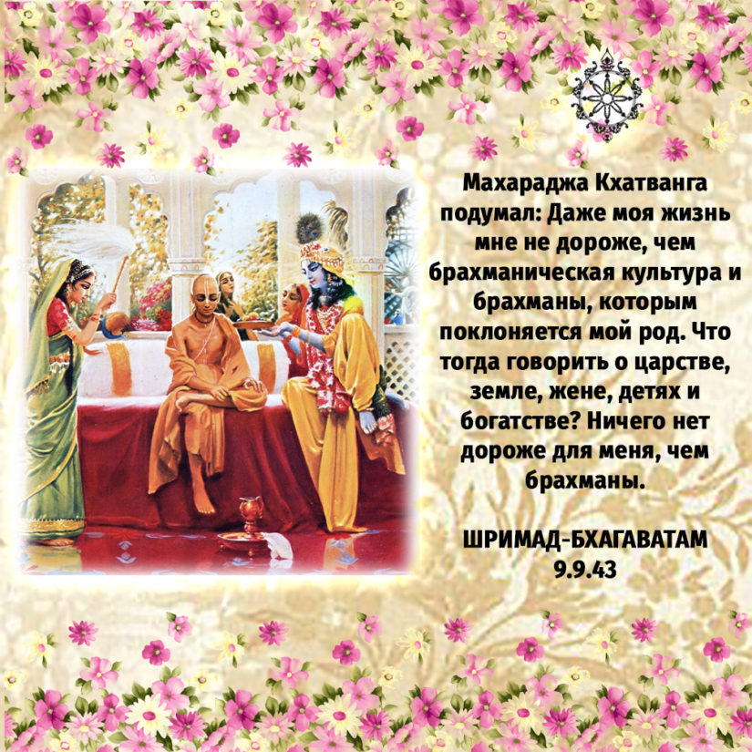 Махараджа Кхатванга подумал: Даже моя жизнь мне не дороже, чем брахманическая культура и брахманы, которым поклоняется мой род. Что тогда говорить о царстве, земле, жене, детях и богатстве? Ничего нет дороже для меня, чем брахманы.