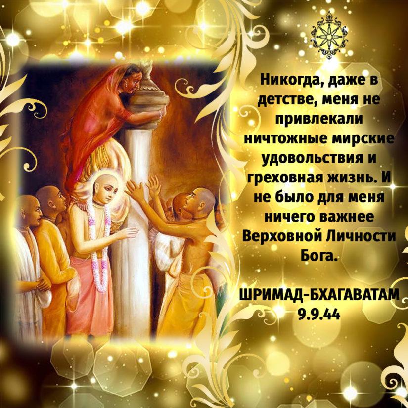Никогда, даже в детстве, меня не привлекали ничтожные мирские удовольствия и греховная жизнь. И не было для меня ничего важнее Верховной Личности Бога.