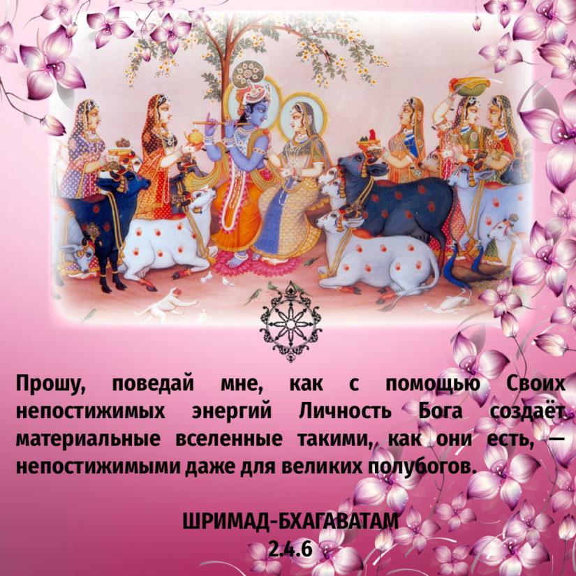 Прошу, поведай мне, как с помощью Своих непостижимых энергий Личность Бога создаёт материальные вселенные такими, как они есть, — непостижимыми даже для великих полубогов.