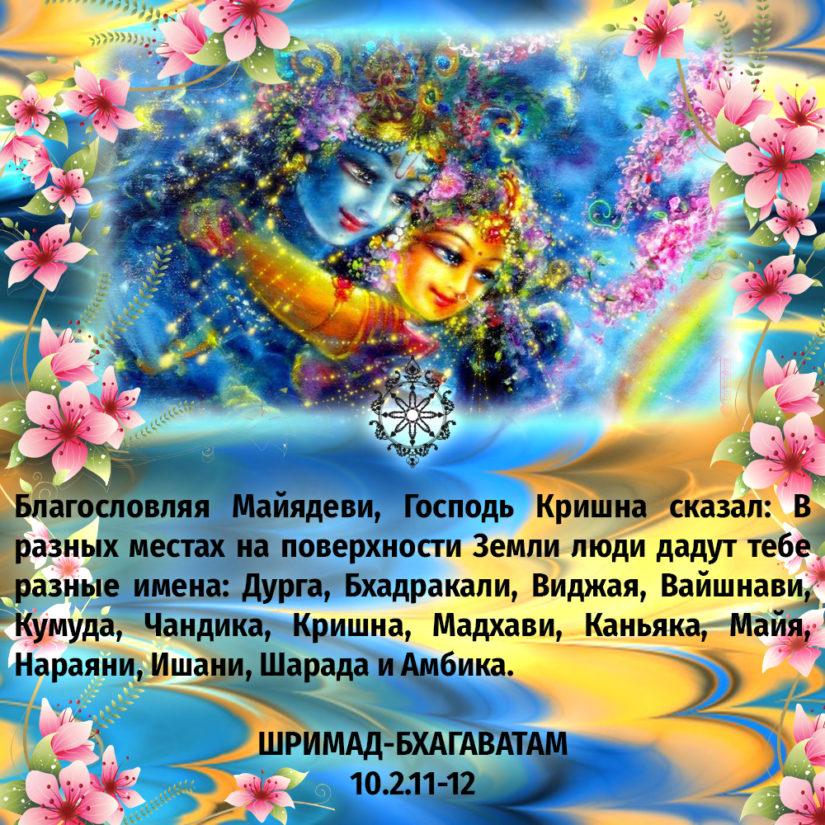 Благословляя Майядеви, Господь Кришна сказал: В разных местах на поверхности Земли люди дадут тебе разные имена: Дурга, Бхадракали, Виджая, Вайшнави, Кумуда, Чандика, Кришна, Мадхави, Каньяка, Майя, Нараяни, Ишани, Шарада и Амбика.
