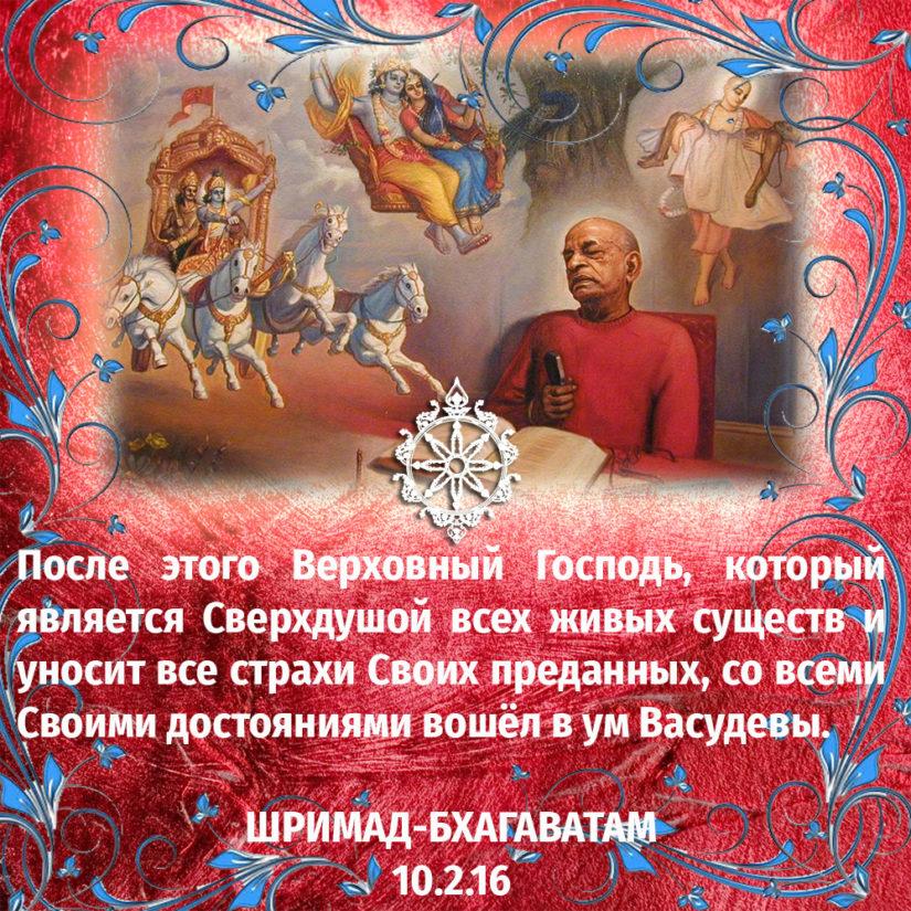 После этого Верховный Господь, который является Сверхдушой всех живых существ и уносит все страхи Своих преданных, со всеми Своими достояниями вошёл в ум Васудевы.