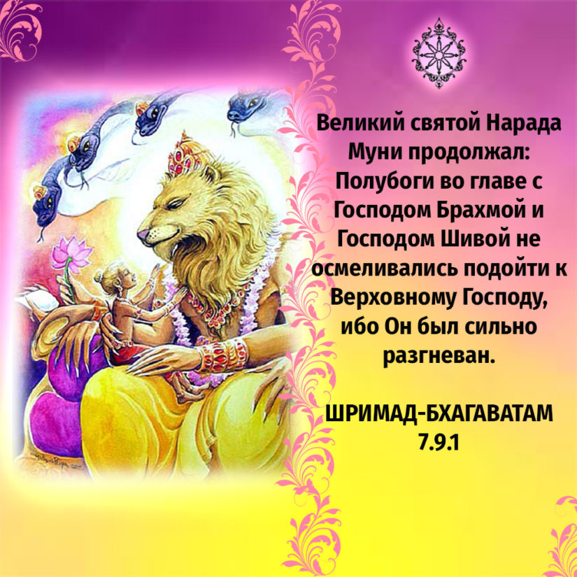 Великий святой Нарада Муни продолжал: Полубоги во главе с Господом Брахмой и Господом Шивой не осмеливались подойти к Верховному Господу, ибо Он был сильно разгневан.