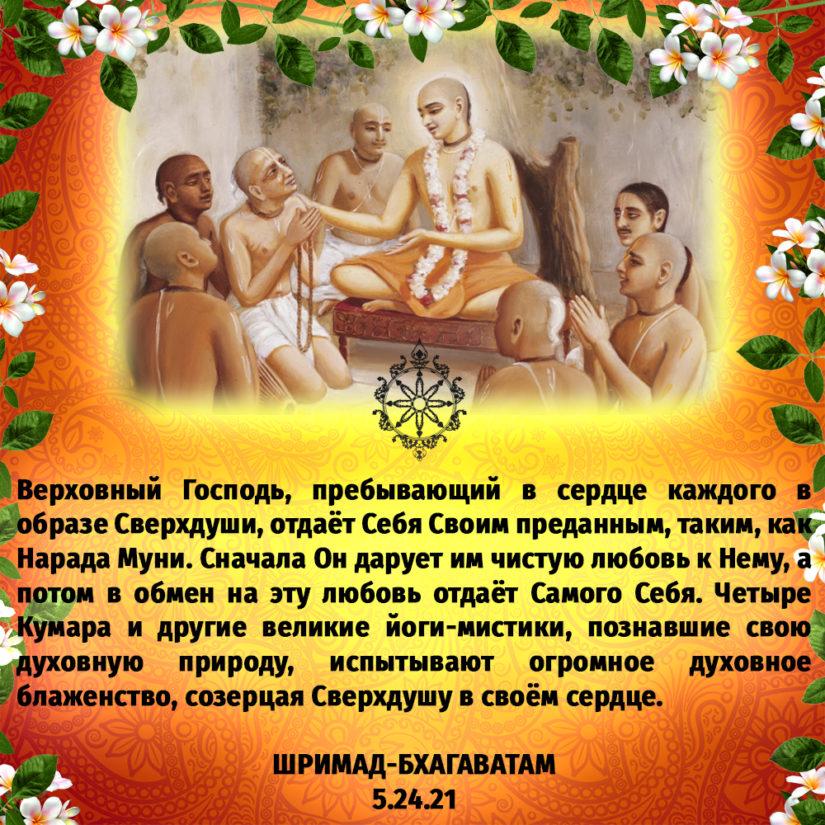Четыре Кумара и другие великие йоги-мистики, познавшие свою духовную природу, испытывают огромное духовное блаженство, созерцая Сверхдушу в своём сердце.