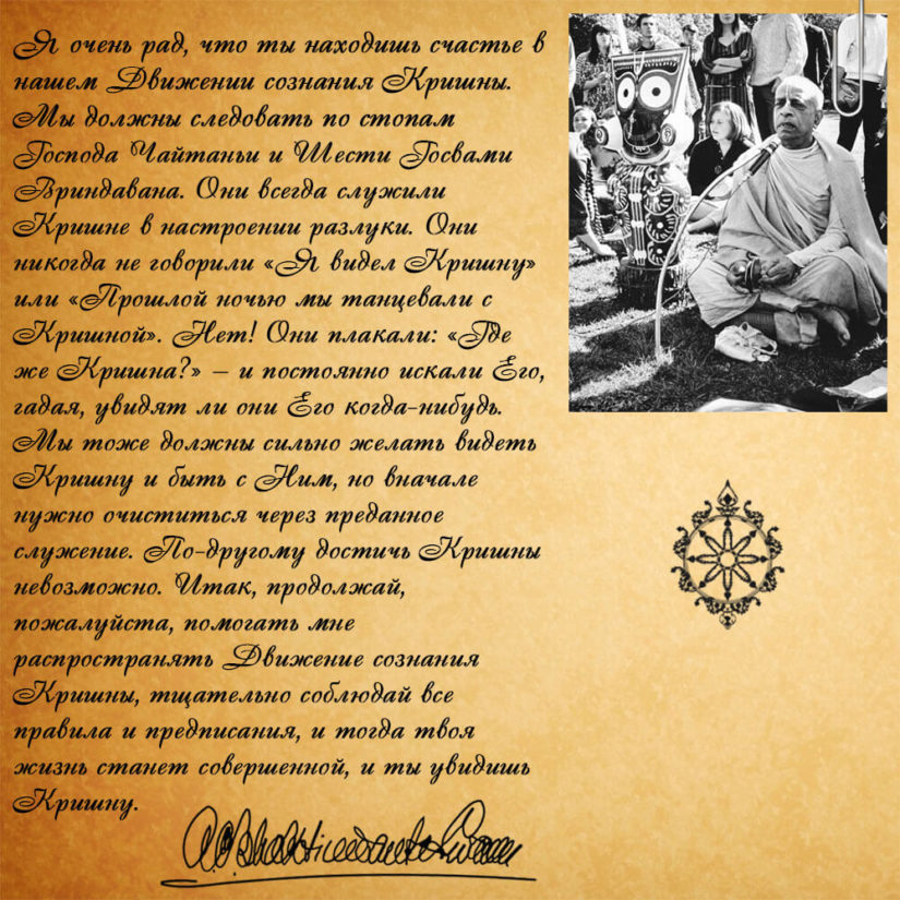 РУБРИКА «ПИСЬМА ПРАБХУПАДЫ», Лалита-прие, 07 мая 1975 г.
