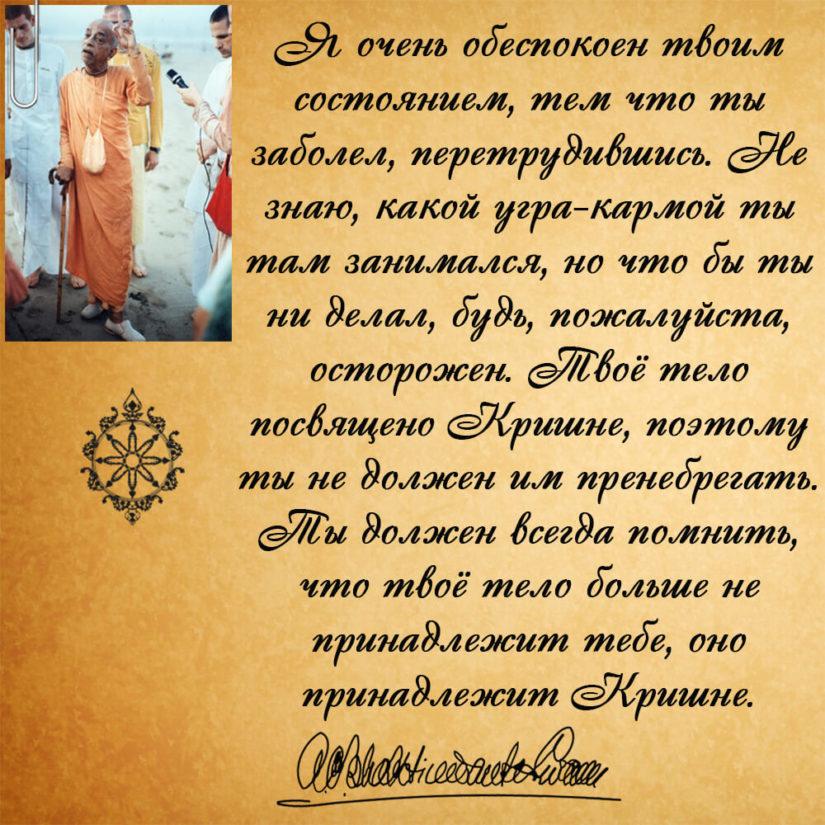 РУБРИКА «ПИСЬМА ПРАБХУПАДЫ», Джаяпатаке, 06 октября 1968 г.