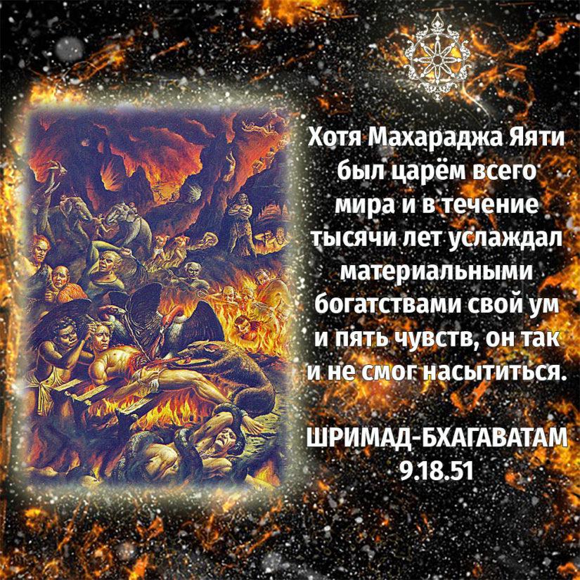 Хотя Махараджа Яяти был царём всего мира и в течение тысячи лет услаждал материальными богатствами свой ум и пять чувств, он так и не смог насытиться.