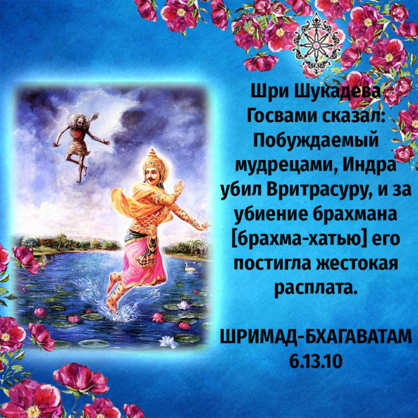 Шри Шукадева Госвами сказал: Побуждаемый мудрецами, Индра убил Вритрасуру, и за убиение брахмана [брахма-хатью] его постигла жестокая расплата.