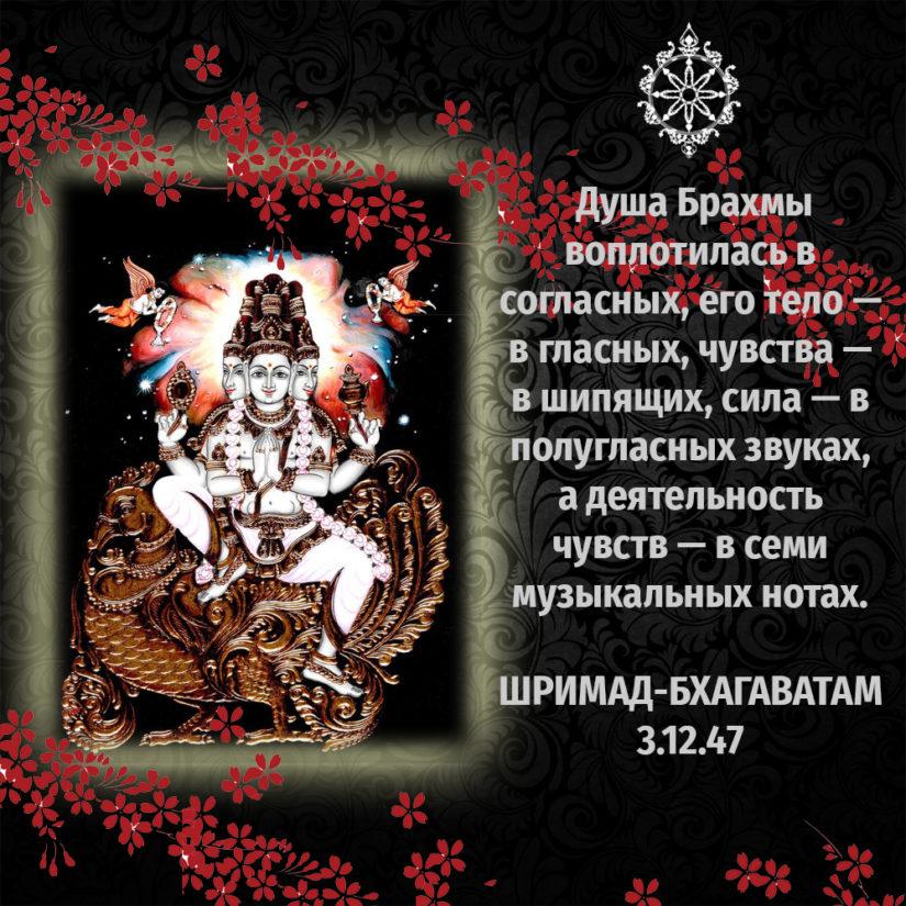 Душа Брахмы воплотилась в согласных, его тело — в гласных, чувства — в шипящих, сила — в полугласных звуках, а деятельность чувств — в семи музыкальных нотах.